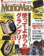 Mono Max (モノ・マックス) 2017年 10月号 雑誌 /宝島社