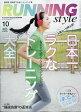 Running Style (ランニング・スタイル) 2017年 10月号 雑誌 /エイ出版社