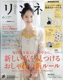 リンネル 2017年 06月号 雑誌 /宝島社
