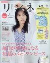 リンネル 2021年 07月号 雑誌 /宝島社