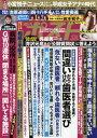 週刊ポスト 2019年 3/29号 雑誌 /小学館画像