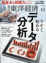 週刊 東洋経済 2017年 6/3号 雑誌 /東洋経済新報社