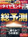 週刊 ダイヤモンド 2019年 1/5号 雑誌 /ダイヤモンド社 岩井 正和