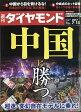 週刊 ダイヤモンド 2017年 7/15号 雑誌 /ダイヤモンド社