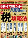 週刊 ダイヤモンド 2019年 1/26号 雑誌 /ダイヤモンド社 マックス ランズバーグ