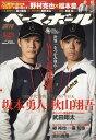 週刊 ベースボール 2017年 1/23号 雑誌 /ベースボール・マガジン社画像