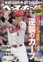 週刊 ベースボール 2019年 5/27号 雑誌 /ベースボール・マガジン社