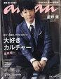 an・an (アン・アン) 2017年 8/9号 雑誌 /マガジンハウス