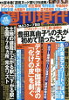 週刊現代 2017年 8/5号 雑誌 /講談社