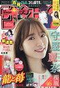 少年サンデー 2021年 10/6号 雑誌 /小学館