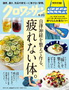 クロワッサン 2021年 6/25号 雑誌 /マガジンハウス