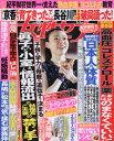 女性セブン 2019年 1/1号 雑誌 /小学館画像