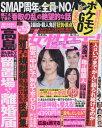 女性セブン 2016年 8/11号 雑誌 /小学館画像
