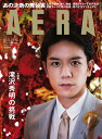 AERA (アエラ) 2018年 12/24号 雑誌 /朝日新聞出版画像