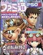 週刊 ファミ通 2017年 8/10号 雑誌 /KADOKAWA