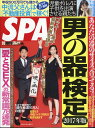 SPA! (スパ) 2017年 9/5号 雑誌 /扶桑社画像