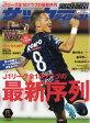サッカーダイジェスト 2017年 9/14号 雑誌 /日本スポーツ企画出版社