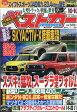 ベストカー 2017年 10/10号 雑誌 /講談社