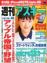 週刊アスキー 2014年6/10号 綾瀬はるか画像