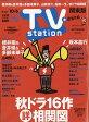 TV station (テレビステーション) 関東版 2017年 9/23号 雑誌 /ダイヤモンド社