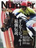 Sports Graphic Number (スポーツ・グラフィック ナンバー) 2017年 6/1号 雑誌 /文藝春秋