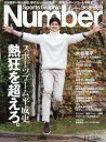 Sports Graphic Number (スポーツ・グラフィック ナンバー) 2019年 1/17号 雑誌 /文藝春秋画像