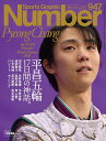 Sports Graphic Number (スポーツ・グラフィック ナンバー) 2018年 3/15号 雑誌 /文藝春秋画像