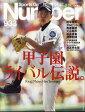 Sports Graphic Number (スポーツ・グラフィック ナンバー) 2017年 8/24号 雑誌 /文藝春秋