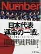 Sports Graphic Number (スポーツ・グラフィック ナンバー) 2017年 9/28号 雑誌 /文藝春秋