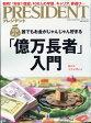 PRESIDENT (プレジデント) 2017年 8/14号 雑誌 /プレジデント社