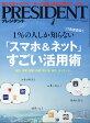 PRESIDENT (プレジデント) 2017年 7/17号 雑誌 /プレジデント社