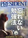 PRESIDENT (プレジデント) 2019年 8/16号 雑誌 /プレジデント社 プレジデント社