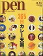 Pen (ペン) 2017年 8/15号 雑誌 /CCCメディアハウス