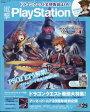 電撃PlayStation (プレイステーション) 2017年 8/10号 雑誌 /KADOKAWA