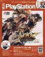 電撃PlayStation (プレイステーション) 2017年 6/22号 雑誌 /KADOKAWA