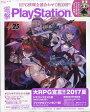電撃PlayStation (プレイステーション) 2017年 7/27号 雑誌 /KADOKAWA