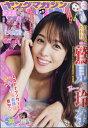 ヤングマガジン 2021年 7/5号 雑誌 /講談社