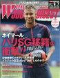 WORLD SOCCER DIGEST (ワールドサッカーダイジェスト) 2017年 9/7号 雑誌 /日本スポーツ企画出版社