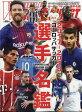 ワールドサッカーダイジェスト増刊 2017-2018ヨーロッパサッカー選手名鑑 2017年 9/18号 雑誌 /日本スポーツ企画出版社