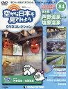 隔週刊 空から日本を見てみようDVDコレクション 2019年 4/16号 雑誌 /デアゴスティーニ・ジャパン