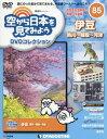 隔週刊 空から日本を見てみようDVDコレクション 2019年 4/30号 雑誌 /デアゴスティーニ・ジャパン