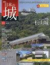 週刊 日本の城 改訂版 2019年 1/1号 雑誌 /デアゴスティーニ・ジャパン
