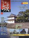 週刊 日本の城 改訂版 2019年 5/21号 雑誌 /デアゴスティーニ・ジャパン