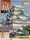 週刊 日本の城 改訂版 2019年 5/28号 雑誌 /デアゴスティーニ・ジャパン