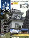 週刊 日本の城 改訂版 2019年 7/30号 雑誌 /デアゴスティーニ・ジャパン