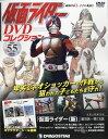 隔週刊 仮面ライダーDVDコレクション 2021年 8/3号 雑誌 /デアゴスティーニ・ジャパン