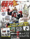 隔週刊 仮面ライダーDVDコレクション 2021年 10/12号 雑誌 /デアゴスティーニ・ジャパン