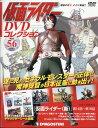 隔週刊 仮面ライダーDVDコレクション 2021年 8/17号 雑誌 /デアゴスティーニ・ジャパン