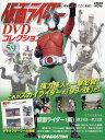 隔週刊 仮面ライダーDVDコレクション 2021年 9/28号 雑誌 /デアゴスティーニ・ジャパン