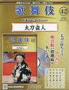 隔週刊 歌舞伎特選DVDコレクション 2021年 4/7号 雑誌 /アシェット・コレクションズ・ジャパン